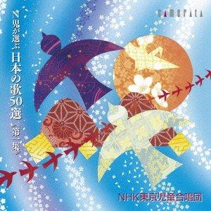 N児が選ぶ 日本の歌 50選<第一集>