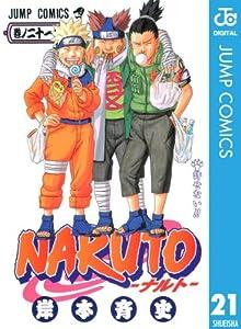 NARUTO―ナルト― モノクロ版 21巻 表紙画像