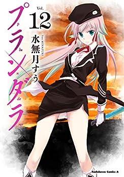 [水無月 すう]のプランダラ(12) (角川コミックス・エース)