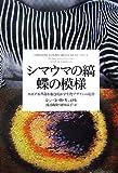 シマウマの縞 蝶の模様 エボデボ革命が解き明かす生物デザインの起源 画像