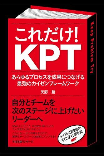 これだけ! KPT 【これだけ!シリーズ】の詳細を見る