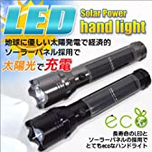 ソーラーLEDハンドライト( カラーはおまかせになります。)/SW-DT90