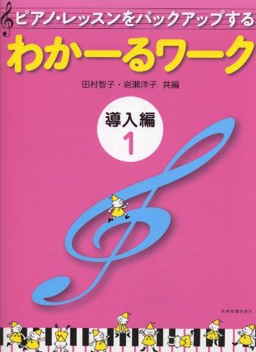 ピアノレッスンをバックアップする わかーるワーク 導入編(1)
