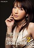 光月夜也PREMIUM BOX2 3枚組 12時間 プレミアム [DVD]