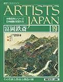週刊アーティスト・ジャパン no.19 (富岡鉄斎)