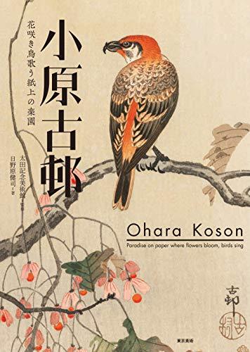 小原古邨 花咲き鳥歌う紙上の楽園