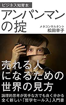 [松田 幸子]のアンパンマンの掟 : 売れる人になるための世界の見方 ビジネス知育本