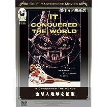 金星人地球を征服 [DVD]