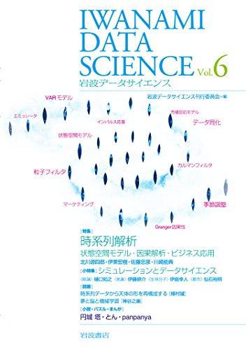 岩波データサイエンス Vol.6の詳細を見る