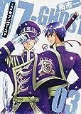 文庫版07ーGHOST 03 (IDコミックス ZERO-SUMコミックス)