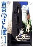東京旅さんぽ / 山口よしのぶ のシリーズ情報を見る