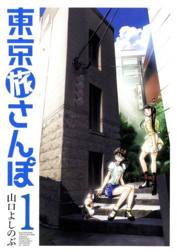 東京旅さんぽ 1 (芳文社コミックス)