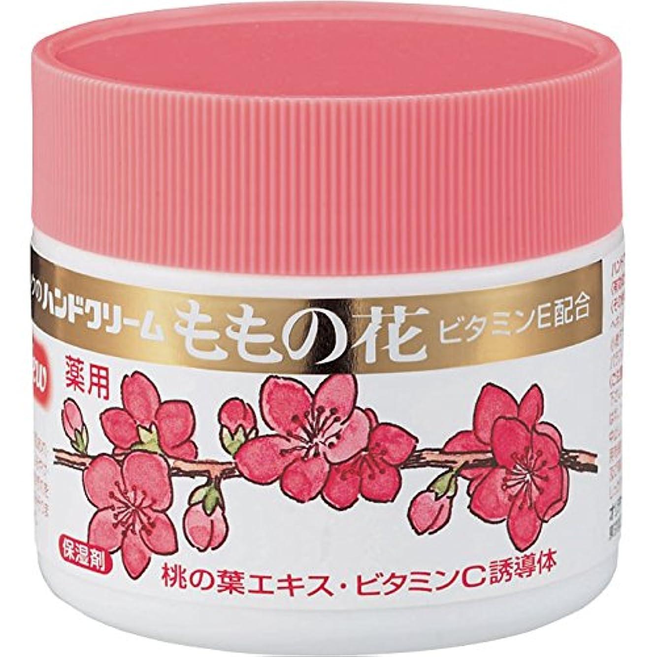脇に織るパンチオリヂナル ハンドクリーム ももの花C 70g(医薬部外品)