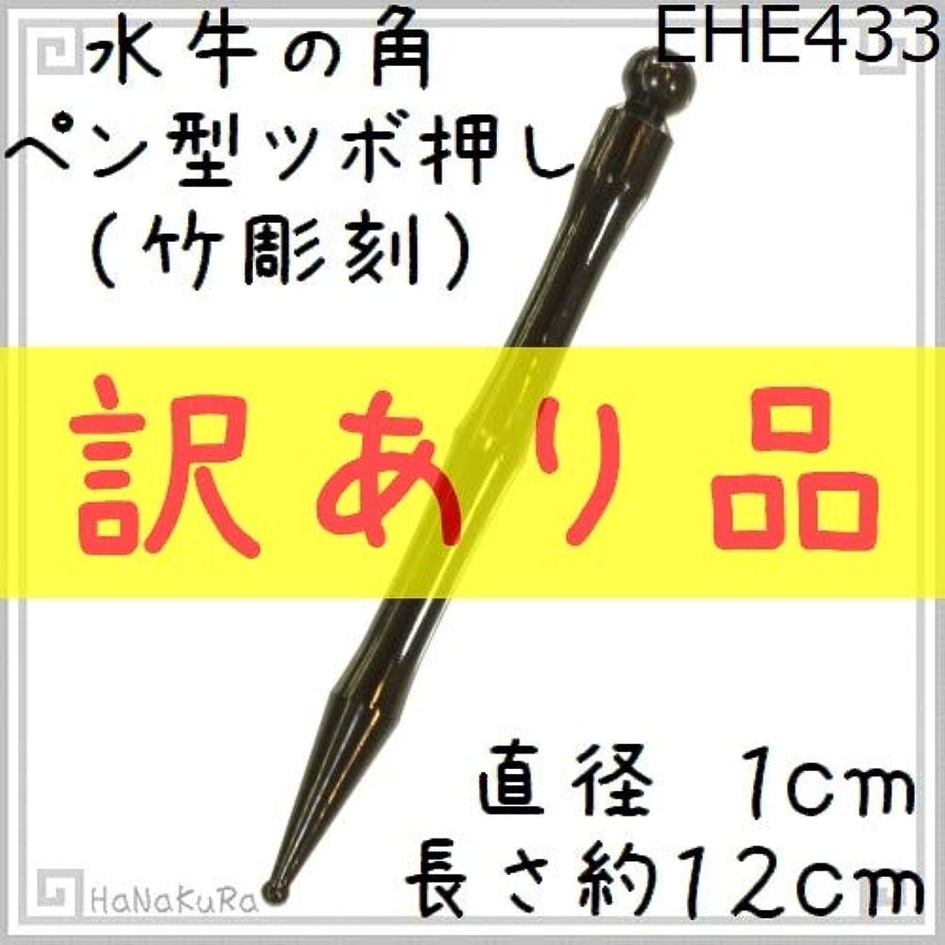 スリンクパトロン悪名高いツボ押し 水牛の角 433 ペン型(竹彫刻) 訳あり品