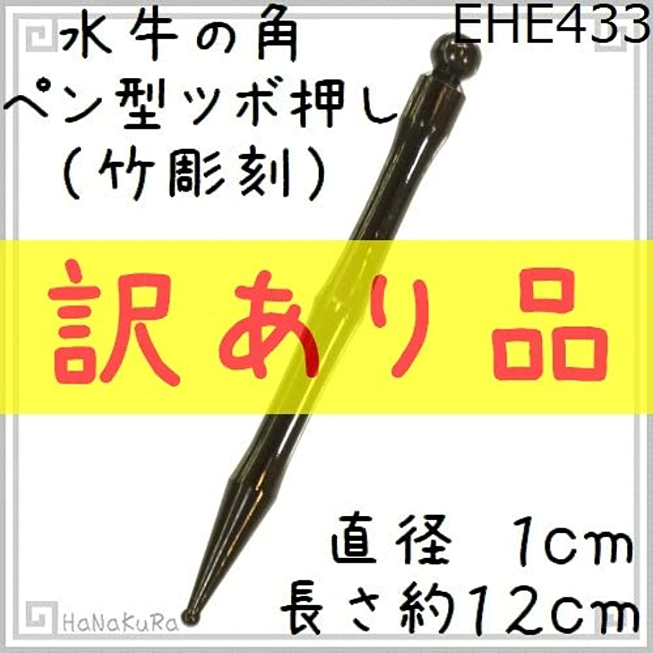 貫通する開示する自信があるツボ押し 水牛の角 433 ペン型(竹彫刻) 訳あり品