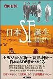 日本SF誕生―空想と科学の作家たち 画像