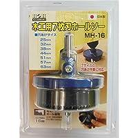 ( お徳用 5個セット) H&H 木工用7枚刃ホールソー(穴あけ作業工具) MH-16