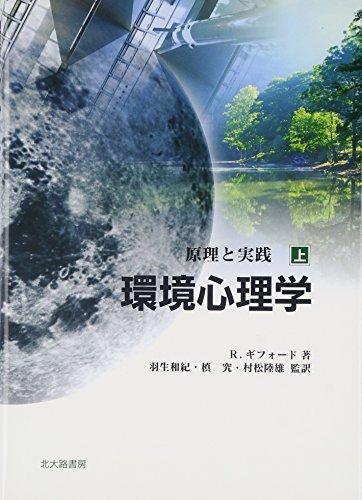 環境心理学〈上〉原理と実践の詳細を見る