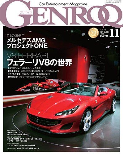 ゲンロク 2017年11月号 No.381