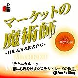 マーケットの魔術師 ~日出る国の勝者たち~ Vol.32 一角太郎編