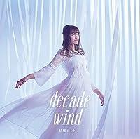 結城アイラ ベストアルバム「decade wind」