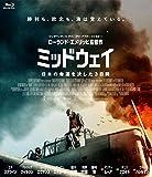 【Amazon.co.jp限定】ミッドウェイ(非売品プレスシート付) [Blu-ray]