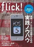 flick! 7(フリック) (エイムック 2311)