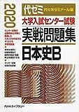 大学入試センター試験実戦問題集 日本史B 2020年版