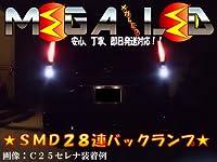 極光SMDLED28連バックランプ★パレットMK21S対応★発光色ホワイト【メガLED】