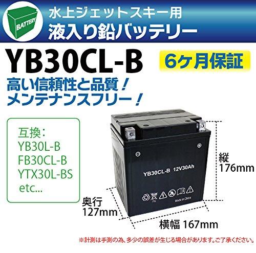 ジェットスキー用 バッテリー 液入り 充電済み YB30CL-B ( YB30CL-B / FB30L-B 互換 )