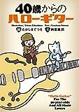40歳からのハローギター (幻冬舎単行本)