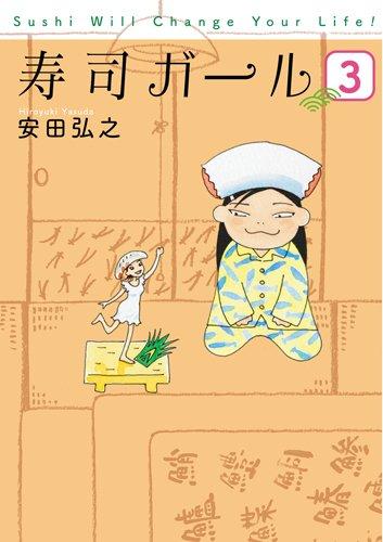寿司ガール 3 (BUNCH COMICS)の詳細を見る