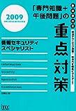 情報セキュリティスペシャリスト「専門知識+午後問題」の重点対策〈2009〉 (情報処理技術者試験対策書)