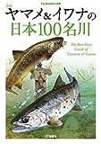 ヤマメ&イワナの日本100名川 (Fly Rodders選書) 画像