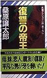 復讐の帝王 / 桑原 譲太郎 のシリーズ情報を見る