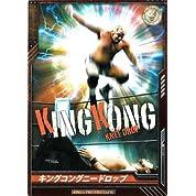 キングオブプロレスリング RRR キングコングニードロップ/真壁刀義 BT01-068