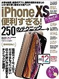 iPhone XS便利すぎる!250のテクニック(XS Max/XRにも対応!)