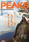 PEAKS (ピークス) 2013年 12月号 [雑誌]