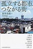 孤立する都市、つながる街 画像
