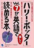 「ハリー・ポッター」Vol.7が英語で楽しく読める本 「ハリー・ポッター」が英語で楽しく読める本