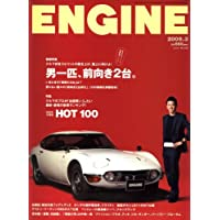 ENGINE (エンジン) 2009年 03月号 [雑誌]