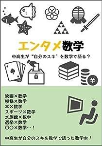 """エンタメ数学~中高生が""""自分のスキ""""を数学で語る?~ 1巻 表紙画像"""