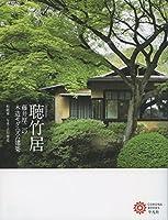 聴竹居: 藤井厚二の木造モダニズム建築 (コロナ・ブックス)