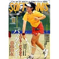 SOFT-TENNIS MAGAZINE (ソフトテニス・マガジン) 2008年 11月号 [雑誌]
