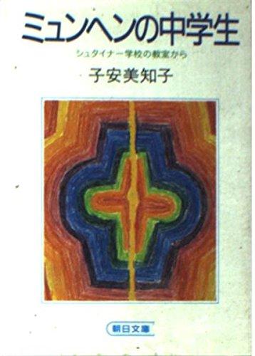 ミュンヘンの中学生 (朝日文庫)の詳細を見る