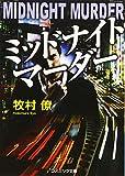 ミッドナイト マーダー (コスミック文庫)