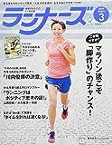 ランナーズ 2019年 03 月号 [雑誌]