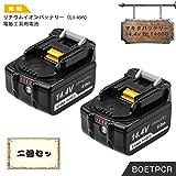 マキタ BL1460B 14.4v 6.0Ah互換バッテリー残量表示付き マキタbl1430 bl1450 bl1440純正互換バッテリー対応 一年保証二個セット