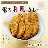 薫る和風カレーせんべい 定家のお気に入り (116g)