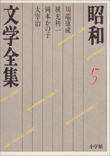 昭和文学全集〈第5巻〉の詳細を見る